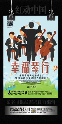 乐器培训招生海报