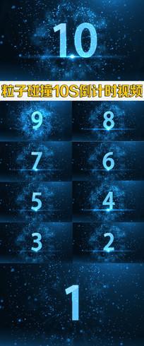 粒子碰撞10S倒计时视频