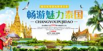 旅行社泰国旅游宣传海报设计