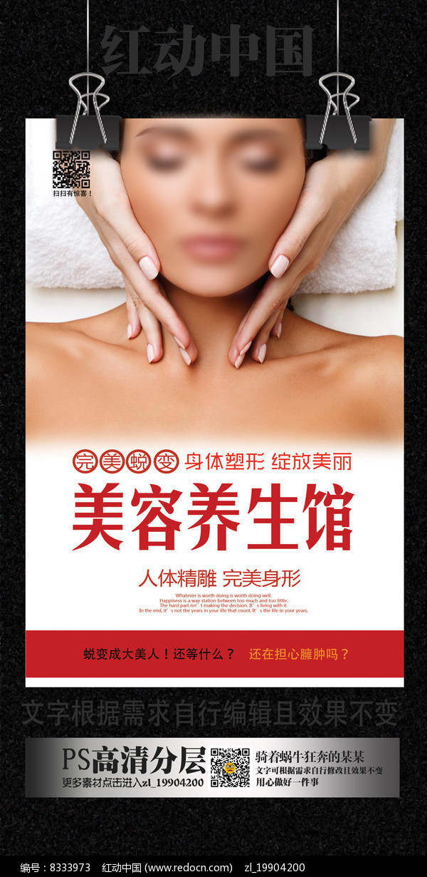 原创设计稿 海报设计/宣传单/广告牌 海报设计 美容养生馆海报  请您图片
