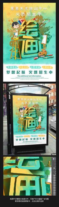 美术绘画培训中心创意招生海报
