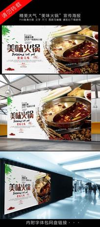 美味火锅美食海报设计