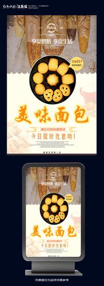 面包美食海报设计