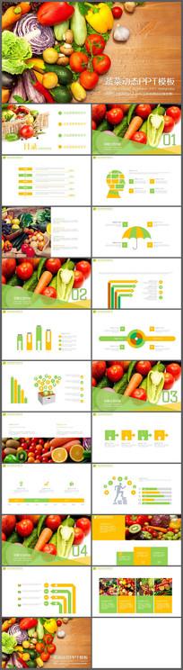 农作物水果蔬菜介绍PPT