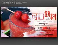 清新可口饮料宣传海报