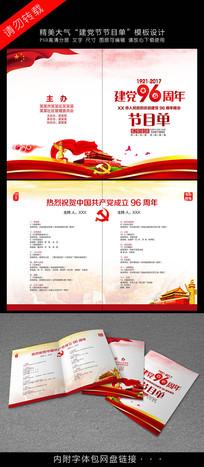 七一建党节96周年晚会节目单