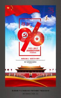 热烈庆祝七一建党节96周年庆宣传海报
