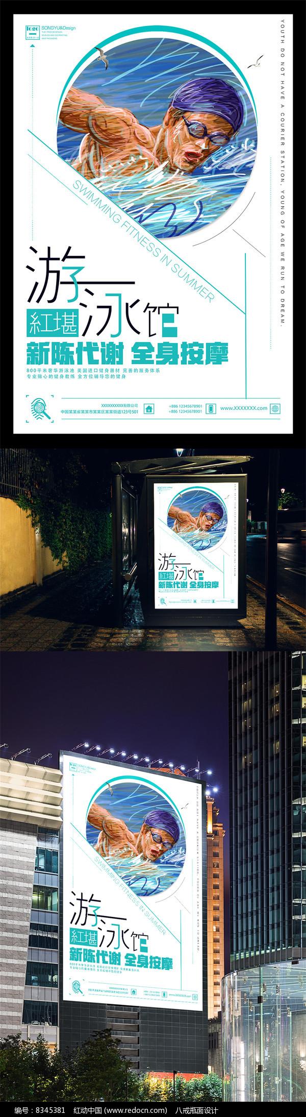 日式排版简约游泳海报图片