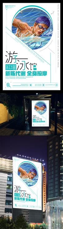 日式排版简约游泳海报