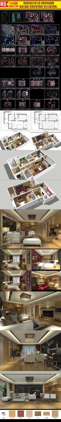 室内CAD图纸 家居装饰设计图