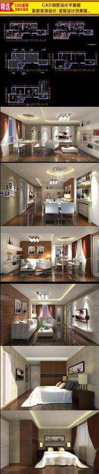 室内装饰设计施工效果图