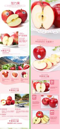 手机APP平台红苹果详情页
