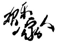 手写欢乐一家人书法字 AI