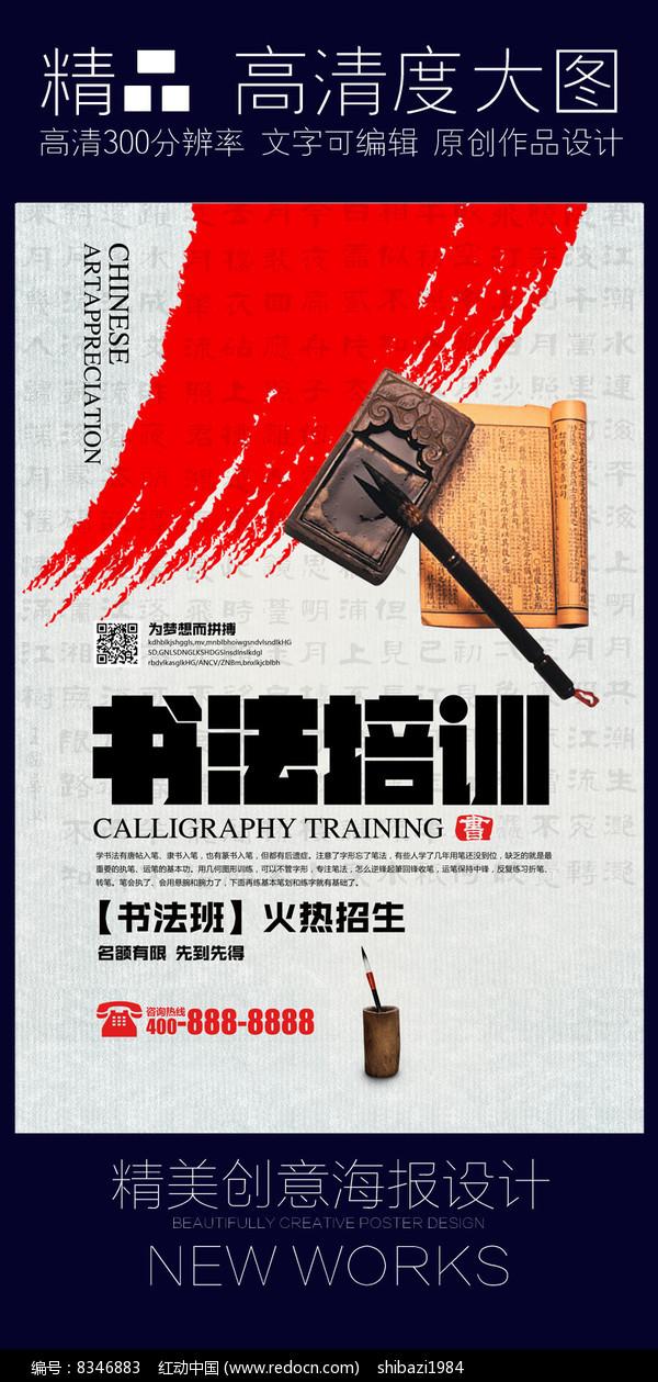 书法培训宣传海报设计图片