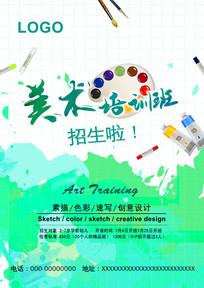 水彩风美术培训班招生单页