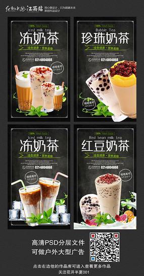 奶茶店海报设计