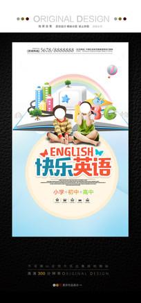 暑假小学英语补习班招生