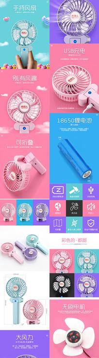 甜美糖果色USB风扇详情页 PSD