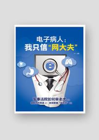 网大夫宣传海报设计psd