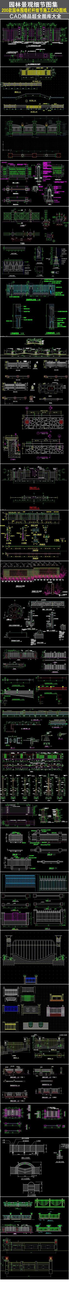 围墙栏杆细节施工CAD图纸