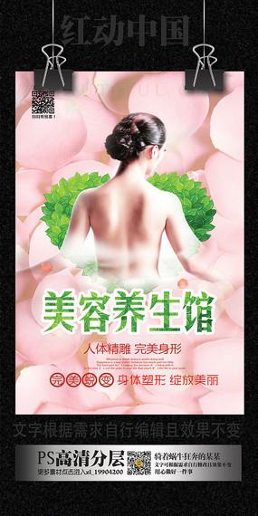 温馨美容院海报