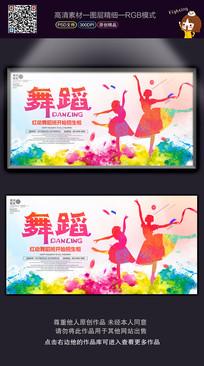 舞蹈培训班招生海报