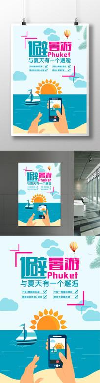 小清新夏季避暑游日系海报
