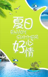 夏日好心情海报设计