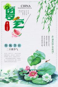夏至传统节日中国风海报