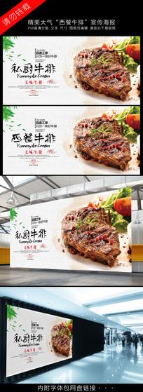 西餐牛排美食海报设计
