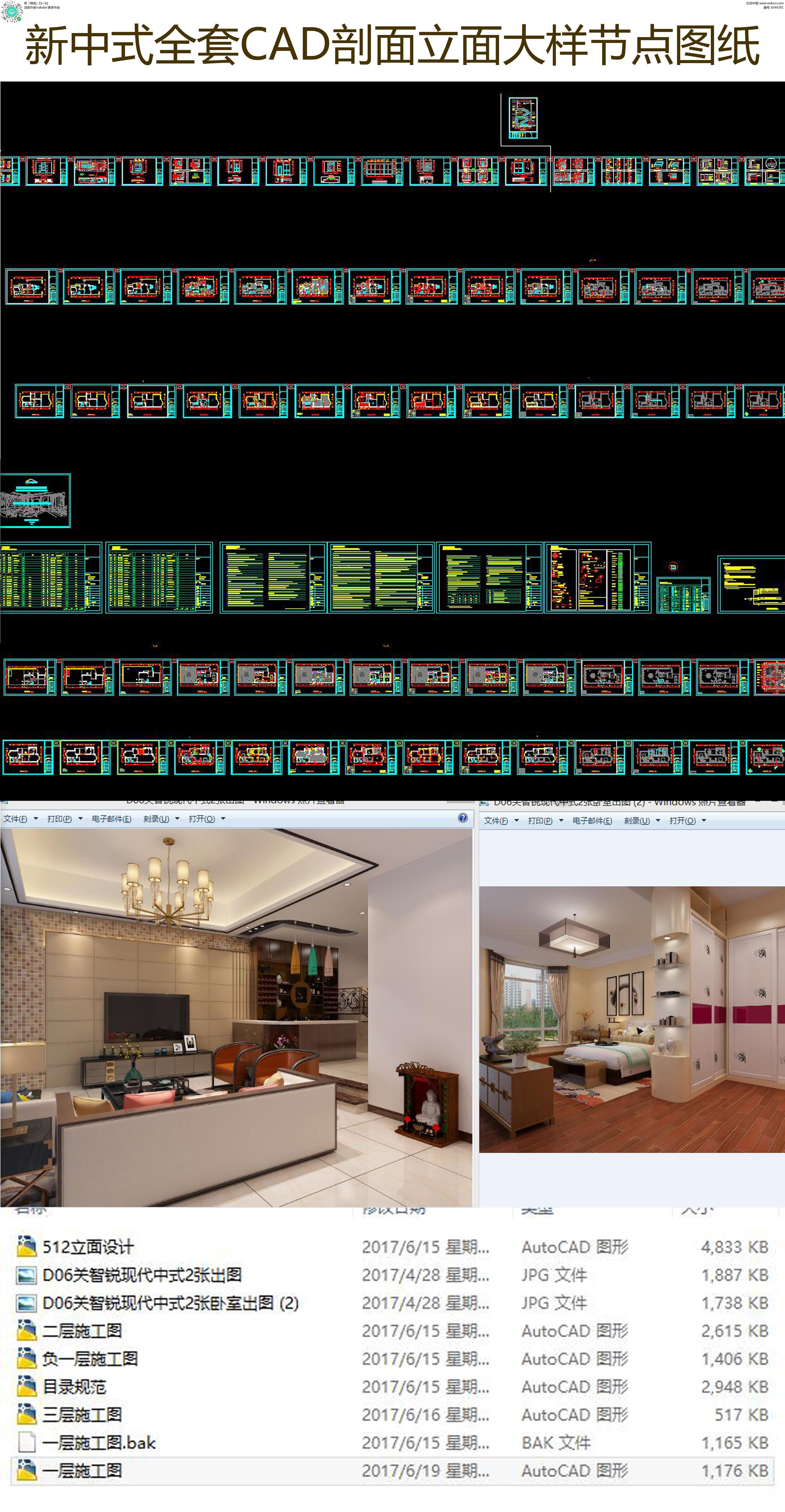 新中式别墅施工图(含效果图)图片