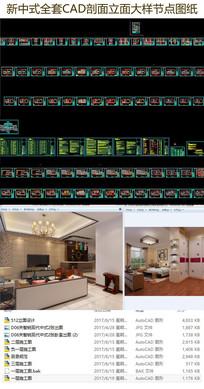 新中式别墅施工图(含效果图)