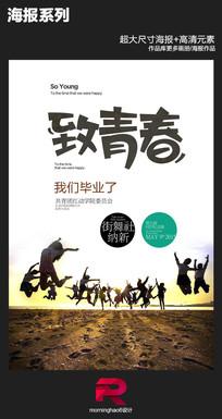 学生跳跃毕业了致青春校园海报