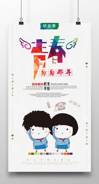 忆青春海报设计