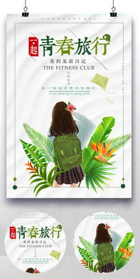 一起青春旅行海报