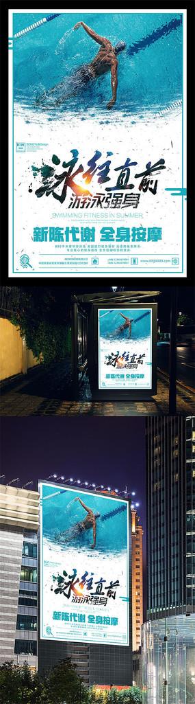 泳往直前游泳馆海报