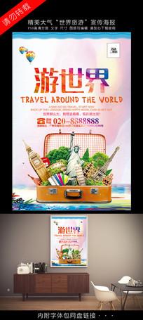 游世界旅游宣传海报设计