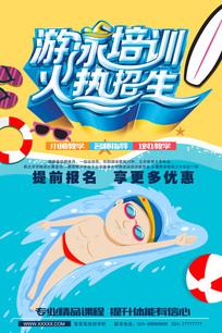 游泳招生商业海报