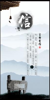 中国风诚信文化展板