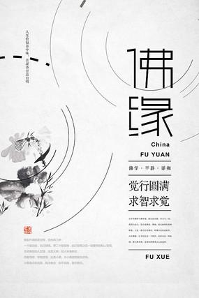 中国风创意禅道佛缘海报