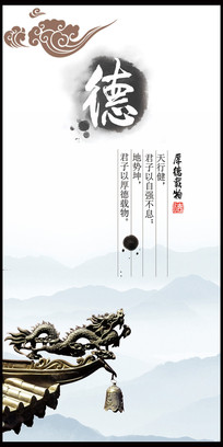 中国风德文化PSD展板