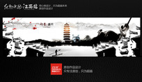 中国风水墨印象赣州海报宣传设计