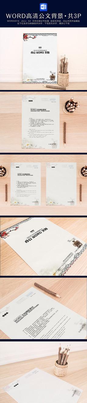 中国风word公文信纸背景