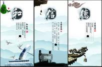中国风信德文化展板