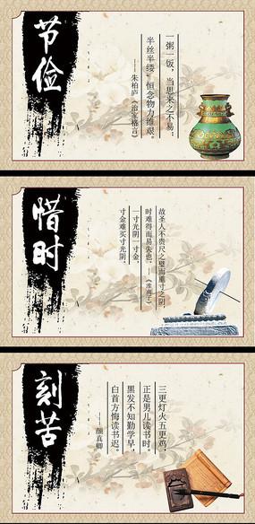 中国风学校展板模板