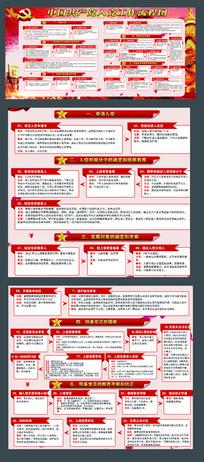 中国共产党发展党员展板