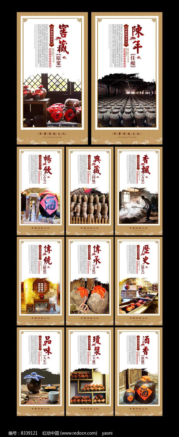 中华酒文化展板设计图片