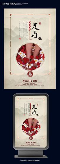 中医文化足疗展板