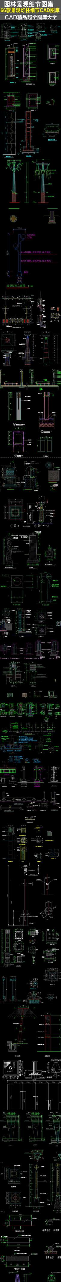 最新最全景观灯柱CAD