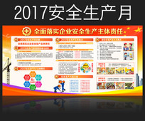 2017安全生产月活动展板 PSD